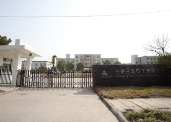 Hefei Sensing Electronic Co.,LTD
