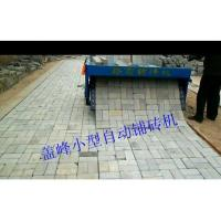 China GF-1.8 Small tiger stone paver brick laying machine wholesale