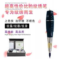Buy cheap tattoo pen from wholesalers