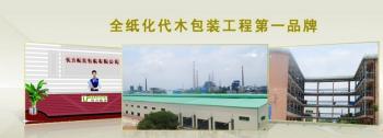 Dongguan Unipark Packing Co., Ltd