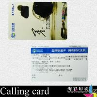 China Custom Round Corner Silk Screen Prepaid Calling Cards For Cell Phones wholesale