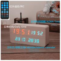 China Multifunction And Hot Sale Azan Alarm Clock With Moon Phase wholesale