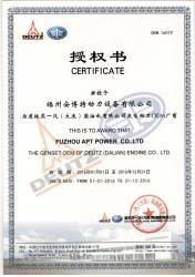 Fuzhou APT Power Co. Ltd