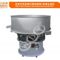 Simple Operation 50HZ Magnetic Separator Machine Shaking Sieve Powder Filter
