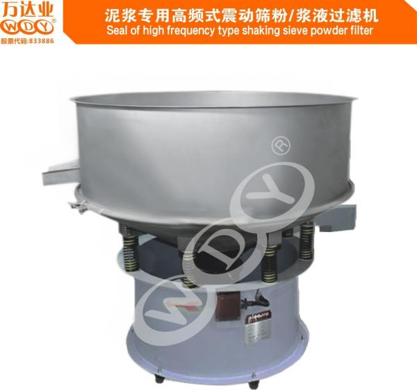 Quality Simple Operation 50HZ Magnetic Separator Machine Shaking Sieve Powder Filter for sale