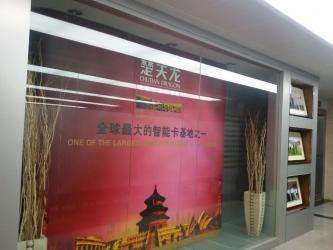 Guangdong Chutian Dragon Smart Card Co., Ltd.