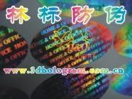 China Bar code with serial number wholesale