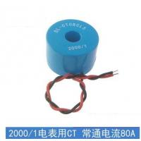 Dl-ct08cl5 micro current transformer 30a/15ma 40a/20ma 50a/25ma 20a/10ma
