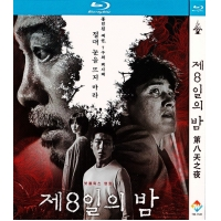 Buy cheap The 8th Night (2021)【BD】 from wholesalers