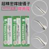 China Individual Eyelash Extension Tweezers Volume Lash Tweezers High Temperature Resistance wholesale