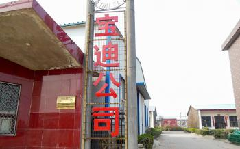 Anping County Baodi Metal Mesh Co.,Ltd.