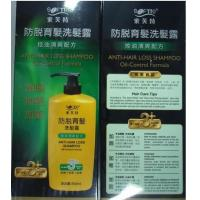 China 600ML Anti-hair Loss Shampoo Oil-control Formula wholesale
