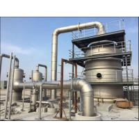 China Multi Effect Force Mvr Evaporating Sodium Chloride Vacuum Distillation System wholesale
