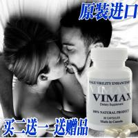 Quality Vimax Extender Pills With 60 Capsules For Men Penis Enlargement Of Vimax Pills for sale