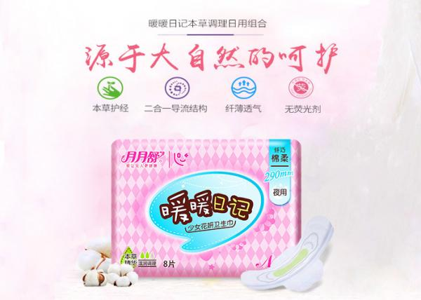 Quality Chinese Medicine Disposable Menstrual Pads , Good Absorption Ladies Sanitary Towels for sale