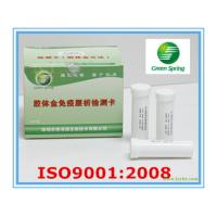 LSY-20041  Neomycin rapid test milk antibiotic residues test kits ISO9001:2008 Certificate