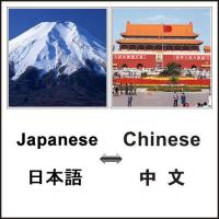 China Japanese Translation Services by Native Speakers wholesale
