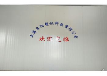 Shanghai Bei Yang Plastic Machinery Limited company  CO.,LTD.