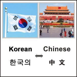China Korean Translation Service-Member of GALA, ATA on sale