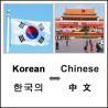 China Korean Translation Service-Member of GALA, ATA wholesale
