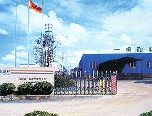 Deqing E-sail Pigments Co,.Ltd.