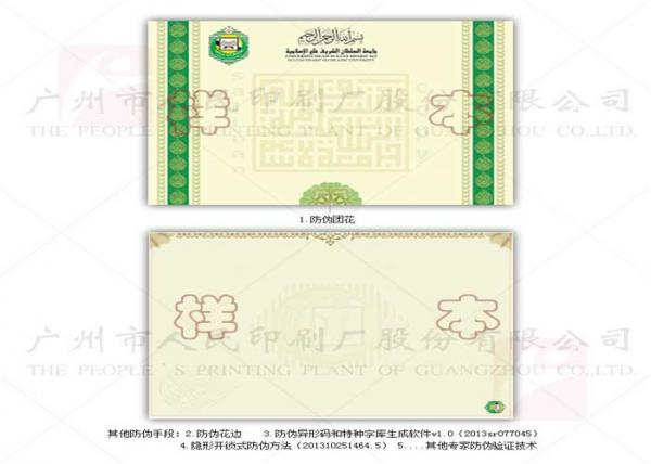 Quality Durable Diploma Certificate Printing , Hot Stamping Degree Certificate Printing for sale