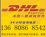 Quality Huizhou foreign express delivery, huizhou DHL international Courier, DHL international Courier company in huizhou for sale