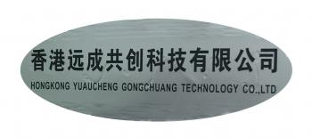 Hongkong Yuancheng Gongchuang Technology Co., Limited