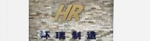 Heifei Huanrui Machinery Manufacture Co., Ltd