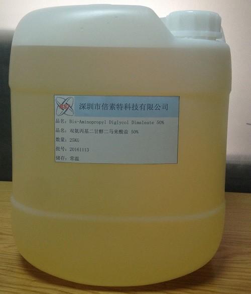 Quality Exportador de Dimaleate del diglicol Bis-Aminopropyl, multiplicador en enlace de no. 1 de Olaplex, enlace Perfector de Olaplex No.2 for sale