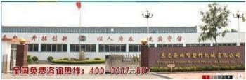 Dongguang County Bai tong Plastic Products Co.,Ltd.