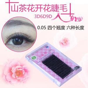 Black Soft Eyelash Extensions Camellia Lash Extensions 0.05 Mutiple Length