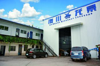 ZiGong HaiChuan Dinosaur Landscape Science and Technology Co., LTD.