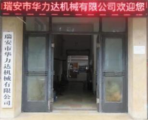 Ruian Hualida Machinery Co., Ltd.