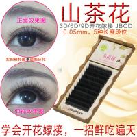 3 Mix Length In One Row 3D Eyelash Extensions B Curl Lash Extensions 0.05mm for sale