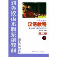 China Private Tutor Chinese Language Lessons Online wholesale