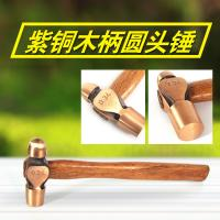 China 0.22kg/0.5p 0.34kg/0.75p 0.45kg/1p 0.68kg/1.5p Non-sparking Ball Pein Hammer, Red Copper Explosion proof Safety Tools wholesale