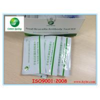 China LSY-20076 Pet Brucella antibody rapid test kit for bovine, goat and pig ISO approved wholesale