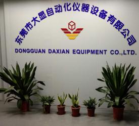 DAXIAN INTERNATIONAL (HK) CO., LIMITED