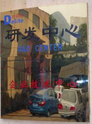 Qingdao Delite precision mould CO, LTD,.