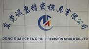 Dongguan Chenghui Precision Mould Co,.Ltd