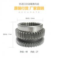 China High Accuracy Concrete Pump Spare Parts Transfer Case Reversing Tooth on sale