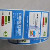 China Accept custom order paper label synthetic paper material refrigerator energy efficiency barcode label wholesale