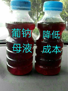Quality sodium gluconate liquid for sale