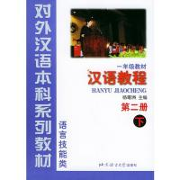 China Clear and Easy Chinese Language Lessons Online with Personal Tutor wholesale