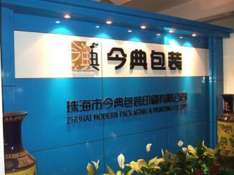 Zhuhai Jindian Packing Co., Ltd.