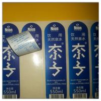 China Self adhesive paper packaging label supplier in China ,custom print paper labels wholesale