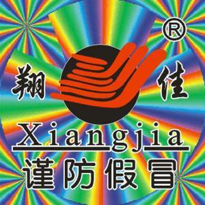 China Customized Laser Hologram Anti Counterfeiting Labels wholesale