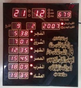 China China golden supplier islamic products wholesale islamic prayer digital clock ,wood and glass azan clock wholesale