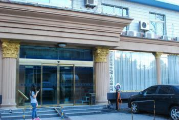 Beijing Beian Huadian Elevator Engineering Co., Ltd.